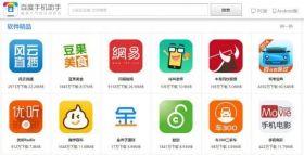 Cina, le autorità mettono sotto controllo gli app store